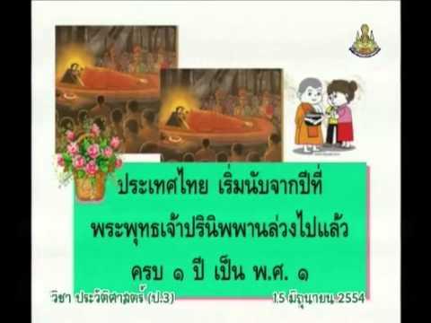 016 540615 P3his C historyp 3 ประวัติศาสตร์ป 3 ศักราชที่ปรากฏในปฏิทิน  เช่น พุทธศักราช