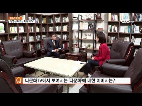 "[CBS 뉴스] 파워인터뷰- 장영선 다문화TV 대표, ""다문화인은 돌봐야할 대상 아닌 우리 이웃입니다"