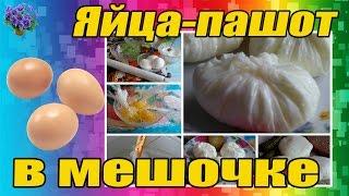 Яйца-пашот в мешочке  простой рецепт(В видео я покажу как приготовить яйца пашот.Это очень простой рецепт. Яйца-пашот в пленке можно сварить..., 2015-03-23T08:41:11.000Z)