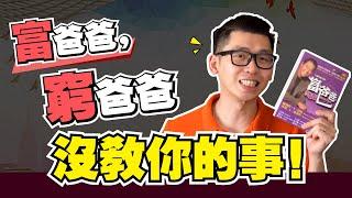 七分鐘為你破解:為什麼看了《富爸爸窮爸爸》,還不能財富自由?  Spark Liang 讀書分享