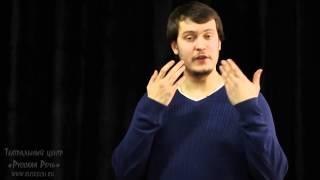 Как научиться правильной речи дома Бесплатно часть1 (Актерское мастерство для бизнеса)