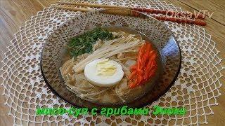 Мисо-суп с грибами Эноки. Miso soup with mushrooms Enoki.