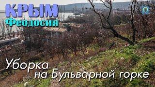 10.03.2018 Крым, Феодосия - Уборка на Бульварной горке