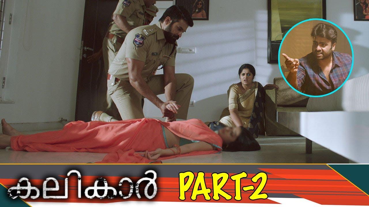 Download Kalikkar Malayalam Full Movie Part 2 | Latest Malayalam Movies | Jagapathi Babu | Nara Rohith