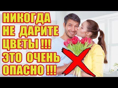 Вот Почему Нельзя Дарить Цветы!!!