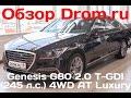 Genesis G80 2017 2.0 T-GDI (245 л.с.) 4WD AT Luxury - видеообзор