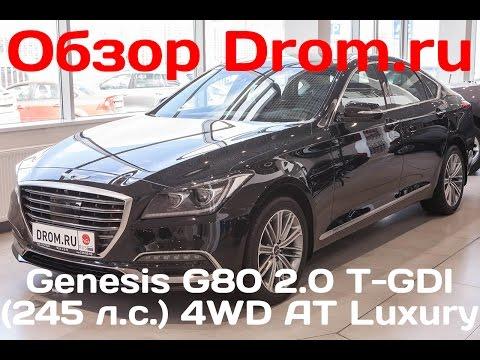 Genesis G80 2017 2.0 T GDI 245 л.с. 4WD AT Luxury видеообзор