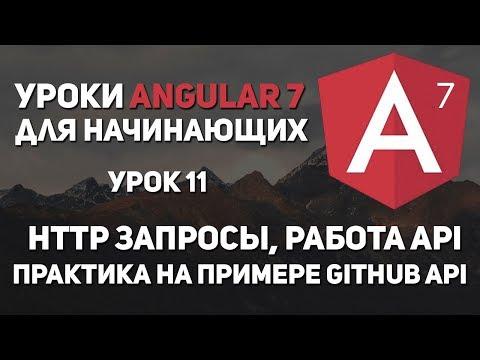 Уроки Angular 7 - Http. Работа с API на практике
