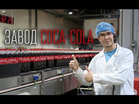 ВлогоДекабрь - Завод Coca Cola (Музей Coca-Cola)