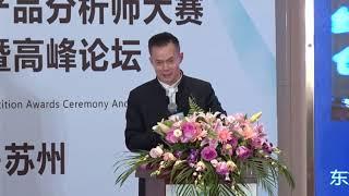 第四届全国农产品分析师大赛特邀嘉宾傅海棠演讲视频