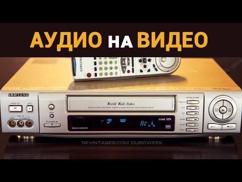 Аудио на Видео