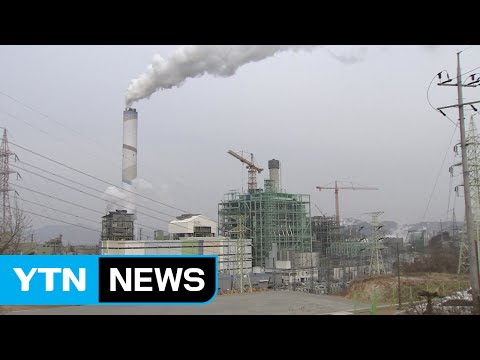 전국 화력·원자력발전소 유해물질 배출 전수 조사 / YTN (Yes! Top News)