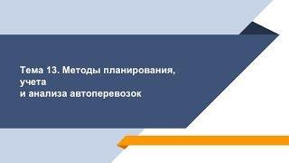 тема 13.  Методы планирования, учета и анализа автоперевозок