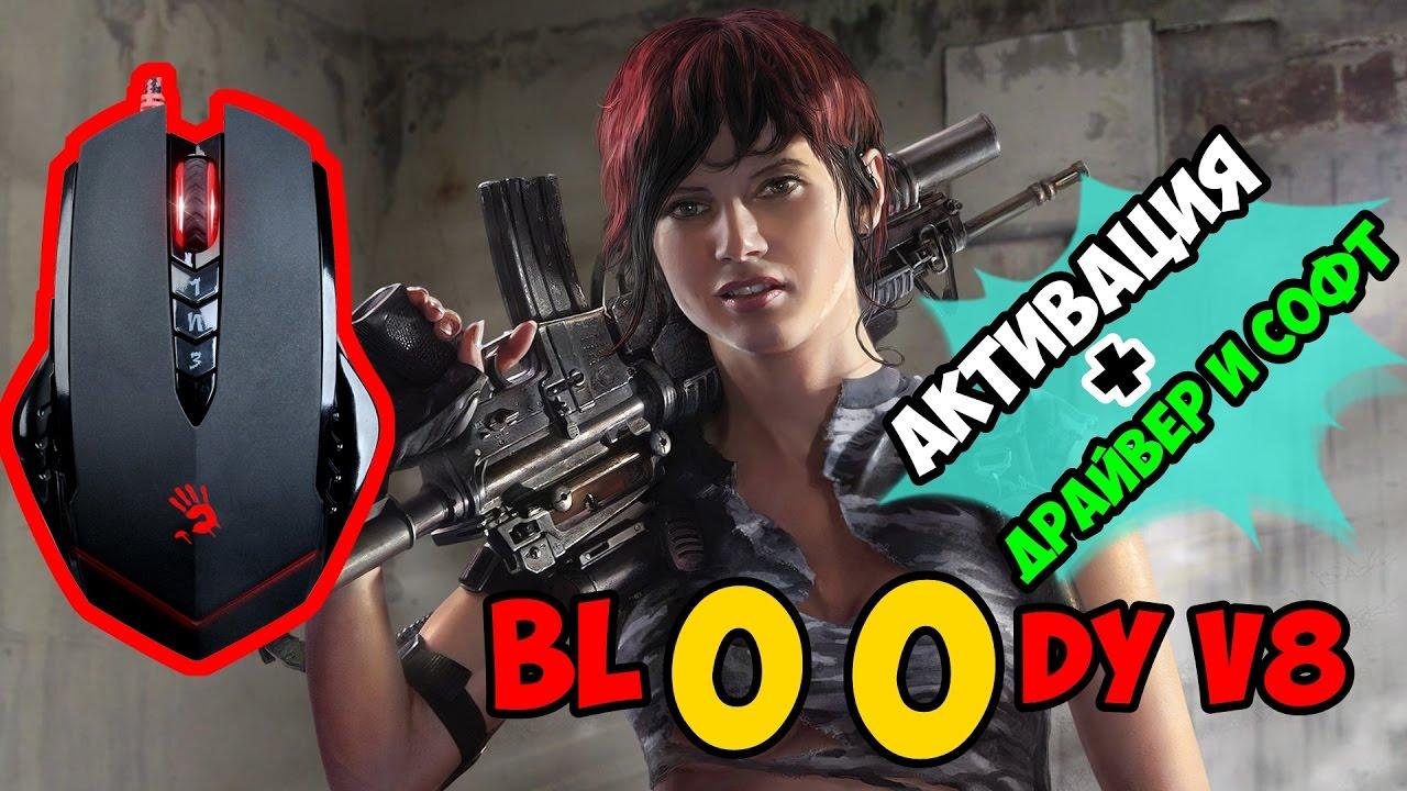 Bloody v3 скачать программу