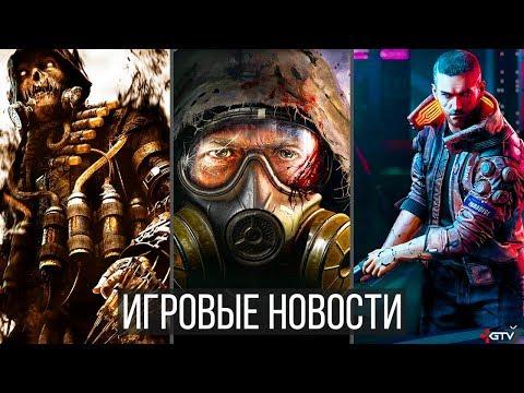 ИГРОВЫЕ НОВОСТИ Cyberpunk 2077, STALKER 2 - Возможный показ, Elden Ring, Half-Life Alyx, Batman