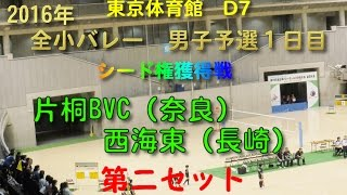 2016男1-D7 第二セット 片桐VBC×西海東 全小バレー