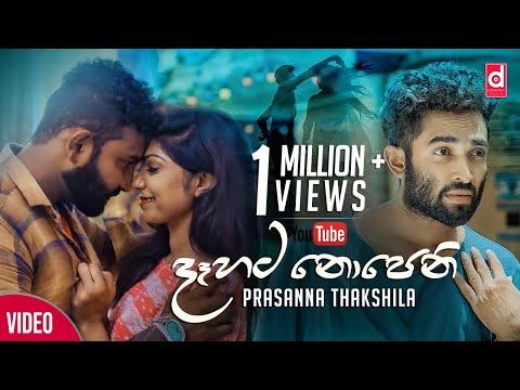 Dahata Nopeni Inna - Prasanna Thakshila | Official Music Video 2018 | Sinhala New Songs 2018