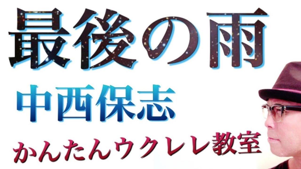 最後の雨 / 中西保志【ウクレレ 超かんたん版 コード&レッスン付】 #GAZZLELE