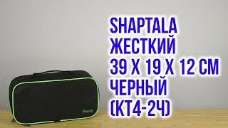 Розпакування Shaptala Жорсткий 39 х 19 х 12 см Чорний КТ4-2Ч