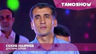 Сохиб Назриев - Духтари точик | Sohib Nazriev - Dukhtari Tojik (2015)