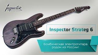 Обзор электрогитары Inspector Strateg 6 | SKIFMUSIC.RU