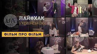 Лайфхак українською. Фільм про фільм