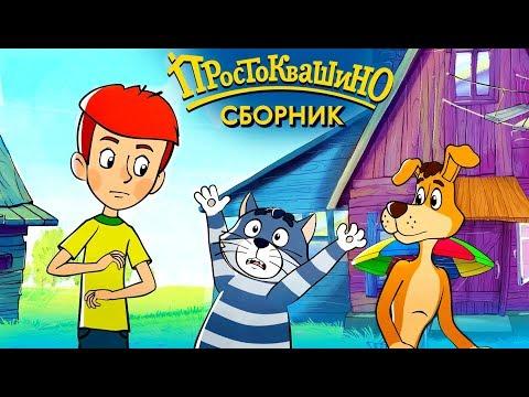 Новое Простоквашино ВСЕ новые серии - Союзмультфильм HD