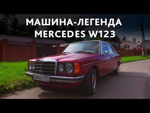Обзор легендарного Mercedes W123
