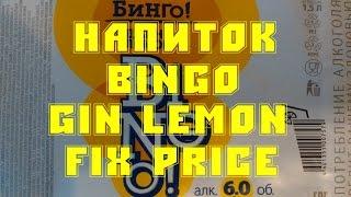 видео Напиток бинго алкогольный