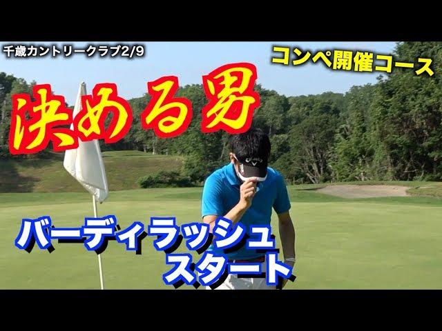 決める男!バーディラッシュ開始!はたやんの魅せるゴルフ「千歳カントリークラブ2/9」【北海道ゴルフ】