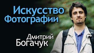 Как продать Фотографию за 1000 евро? Искусство и свобода пейзажного Фото. Дмитрий Богачук Интервью