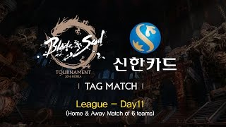 [ENG] Shinhan Card BST Tag MATCH - Day 11