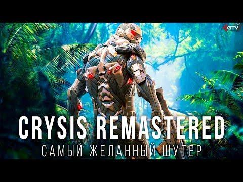 Crysis Remastered — Самый технологичный шутер   Почему стоит ждать? Все ЗА и ПРОТИВ