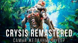 Crysis Remastered — Самый технологичный шутер | Почему стоит ждать? ЗА и ПРОТИВ