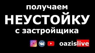 """Все о неустойке по ДДУ - ЖК """"Оазис"""" Новосибирск vk.com/oazislive"""