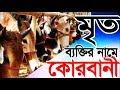 মৃত ব্যক্তির পক্ষ থেকে কোরবানি Bangla waz 2018 Golam Kobir Azhari । qurbani