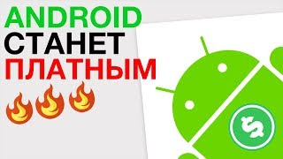 Android станет платным! Gorilla Glass 6 и полностью стеклянный iPhone X2 и другие новости