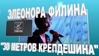 Скачать 30 метров крепдешина Элеонора Филина март 2015 Концерт Live