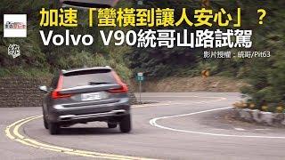 加速「蠻橫到讓人安心」? Volvo V90統哥山路試駕-東森愛玩車
