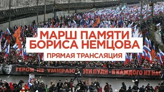 Марш памяти Бориса Немцова. Москва. Прямая трансля...