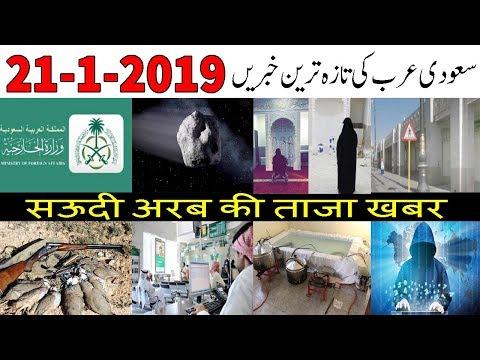 Saudi Arabia Latest News   21-1-2019   Latest Saudi News Urdu Hindi Today Online - AUN