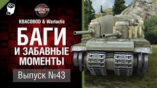 Баги и забавные моменты №43 - от KBACOBOD B KEDOCAX и Wartactic [World of Tanks]