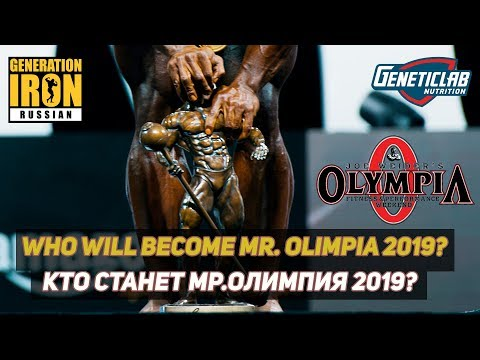 NEW MR.OLYMPIA! BEST