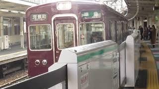 阪急5300系5301F十三駅発車※発車メロディーあり