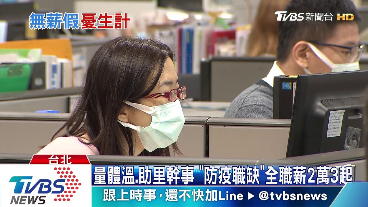 無薪勞工恐達2萬 政府釋13萬「防疫職缺」 - YouTube