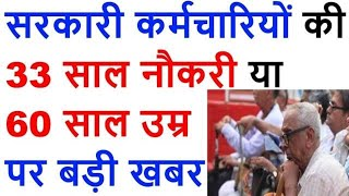 CENTRAL GOVERNMENT EMPLOYEE RETIREMENT AGE LATEST NEWS / 33 YEARS QUALIFYING SERVICE OR 60 YEARS AGE