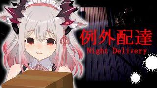 【例外配達】うわー!!!!深夜にホラゲはやめておけ!Night Delivery 【周防パトラ / ハニスト】