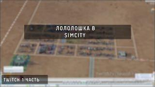 Лололошка в SimCity (Twitch   1 часть)