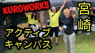 KUROWORKS 第1回 Active Campus in 宮崎で車中泊!