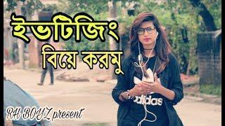 bangla funny video 2018 | ইভটিজিং | Eve Teasing Contest | Prank King Entertainment special | RH BOYZ